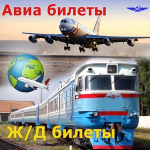 Авиа- и ж/д билеты Терновки