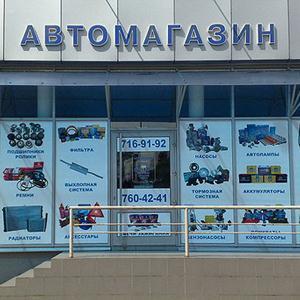 Автомагазины Терновки