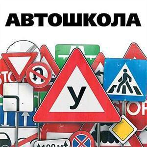 Автошколы Терновки