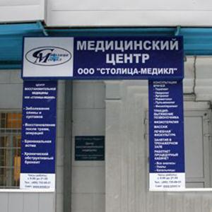 Медицинские центры Терновки