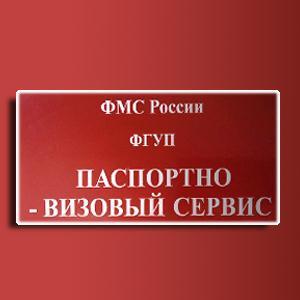 Паспортно-визовые службы Терновки