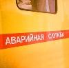 Аварийные службы в Терновке