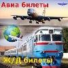 Авиа- и ж/д билеты в Терновке
