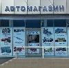 Автомагазины в Терновке