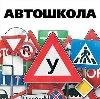 Автошколы в Терновке