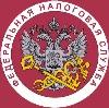 Налоговые инспекции, службы в Терновке