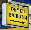 Обмен валют в Терновке