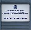 Отделения полиции в Терновке