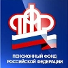 Пенсионные фонды в Терновке