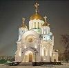 Религиозные учреждения в Терновке