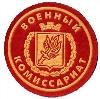 Военкоматы, комиссариаты в Терновке