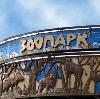 Зоопарки в Терновке