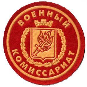 Военкоматы, комиссариаты Терновки