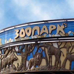 Зоопарки Терновки